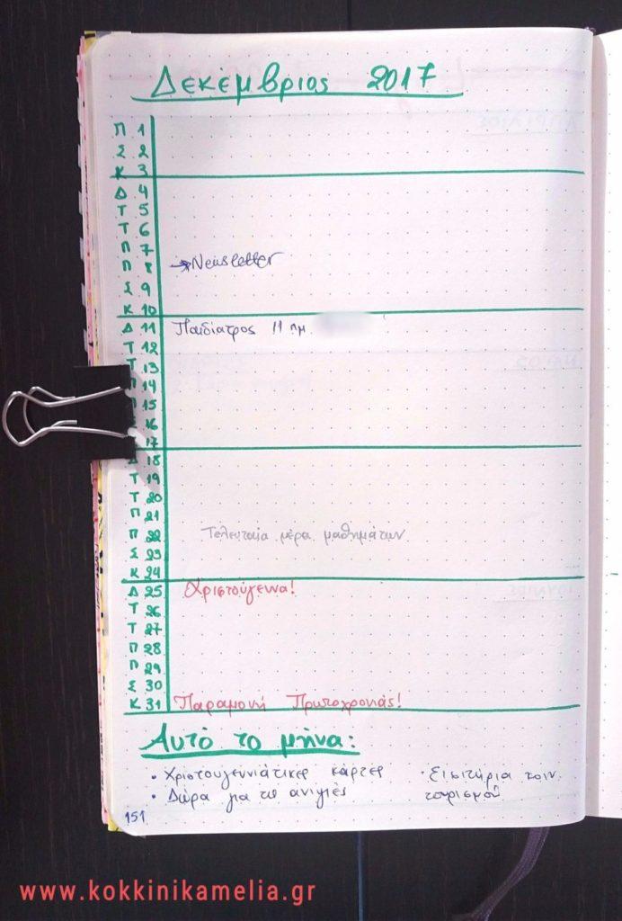 Μηνιαία καταγραφή στο bullet journal