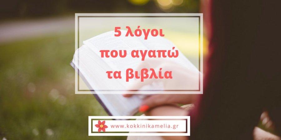5 λόγοι που αγαπώ τα βιβλία. Γιατί μου αρέσει να διαβάζω.