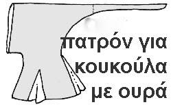 cucula-me-oura-patron