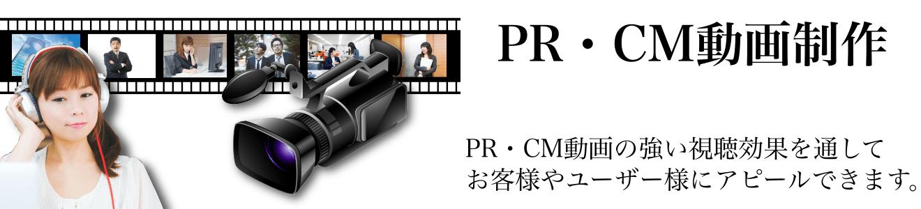 PR・CM動画制作