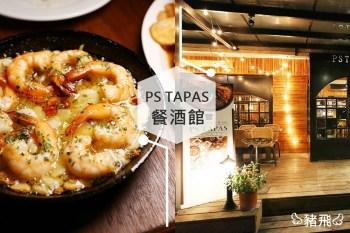 【台北大安區】放鬆喝一杯的好地方!國父紀念館旁東區巷弄美食~ PS TAPAS西班牙海鮮餐酒館(光復店)