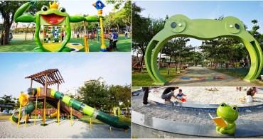 【嘉義景點】嘉義人氣最旺文化公園~首座青蛙主題公園!大型溜滑梯、細白沙坑、兒童遊戲場、兒童自行車,大人小孩都瘋狂!