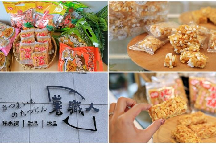 【嘉義】薯職人x勇伯地瓜酥~蹦米香地瓜酥,這款地瓜點心復古又創新!