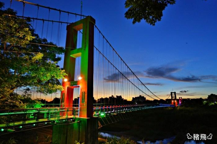 【嘉義景點】行嘉吊橋~橫跨八掌溪上的紅色吊橋,夜裡LED燈光變化,形成夜空裡最美的鑽石項鍊