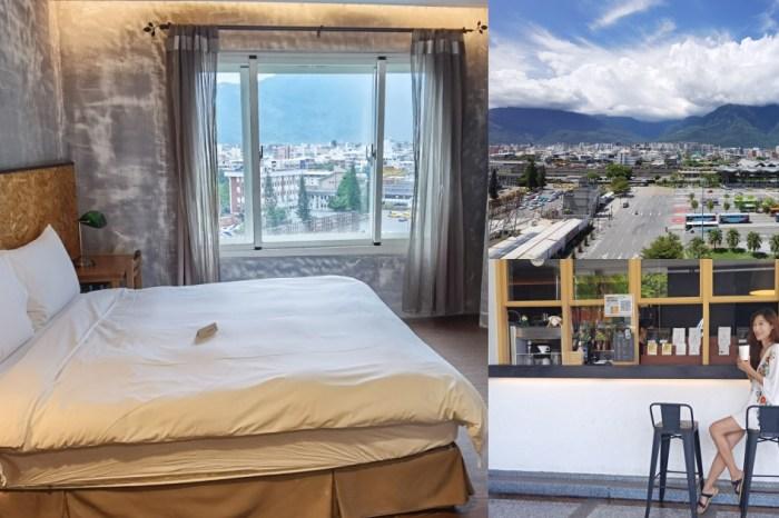 花蓮火車站前平價旅店「洄瀾窩青年旅舍」窗外就是壯麗山景!雙人房、四人房、親子房、背包客房都有!