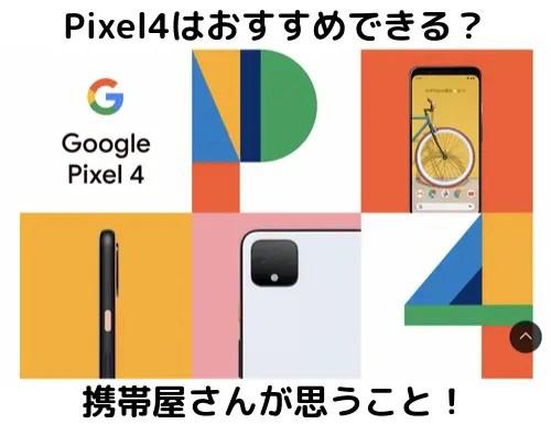 pixel4