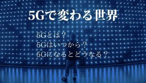 5Gの魅力