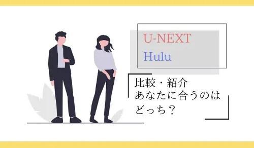 U-NEXTとHuluの比較