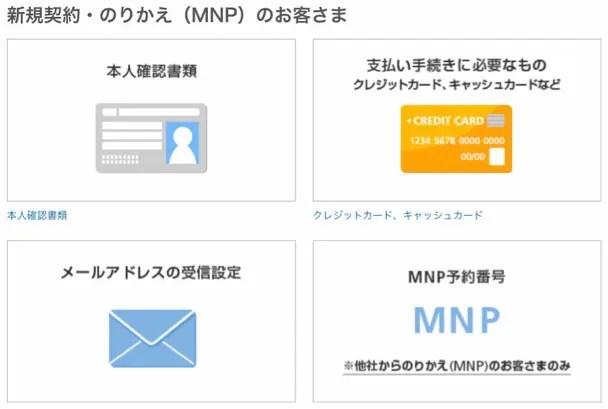 ソフトバンク オンライン 新規契約