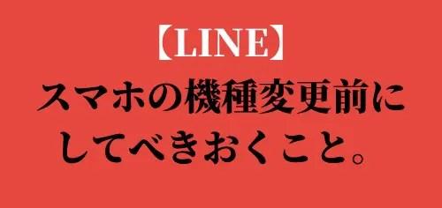 LINE スマホ 機種変更