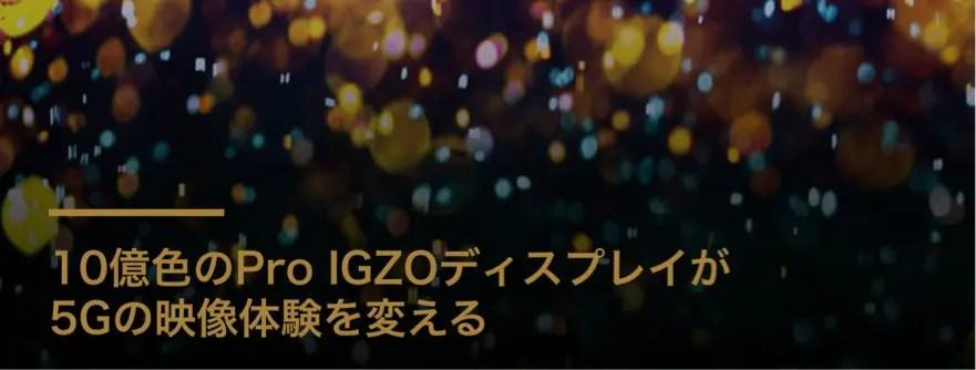 AQUOS R5Gのディスプレイ