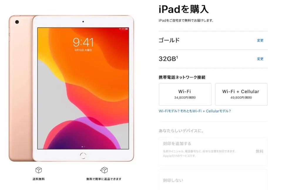 iPadのモデル比較