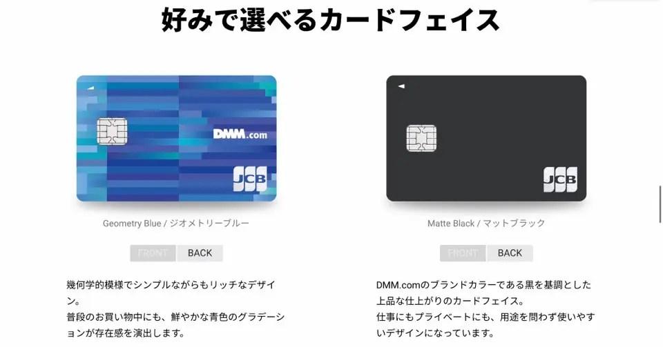 DMMカード