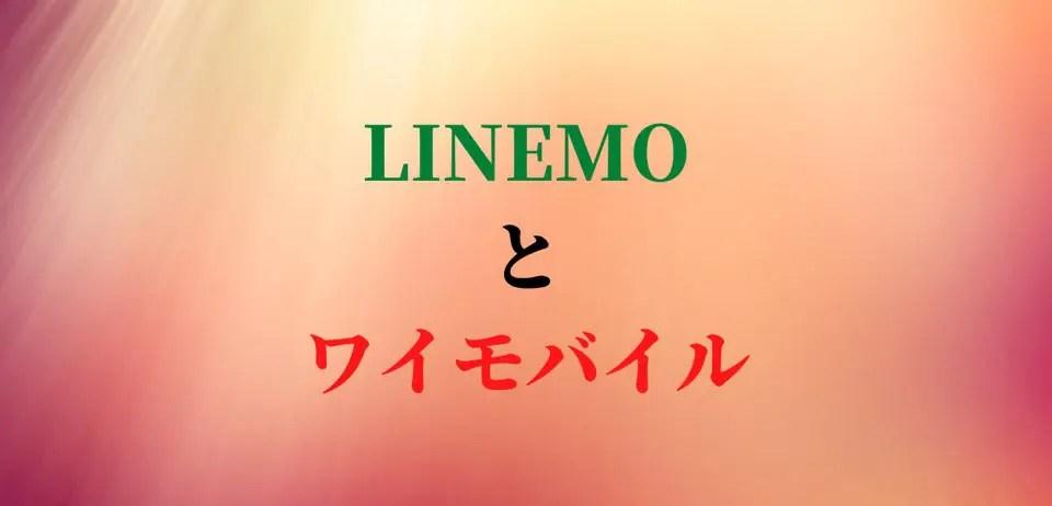 LINEMOとワイモバイル