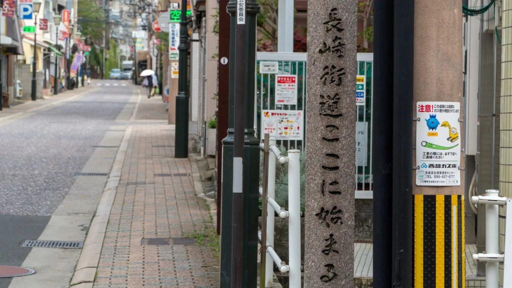 長崎街道ここに始まる