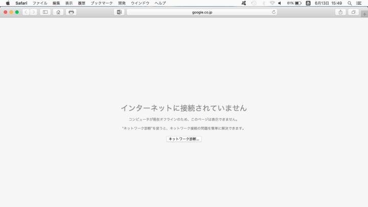 MacBook Pro 2010:インターネット接続なし