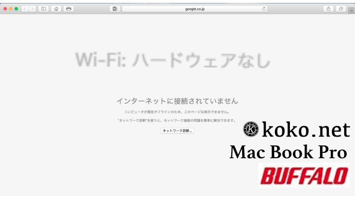 MacBook Pro | 突然の【Wi-Fi:ハードウェアなし】の解消! top