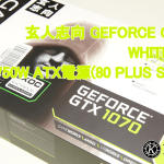 自作PC【玄人志向 GEFORCE GTX 1070(White Model)・750W ATX電源(80 PLUS Silver 88+)】実装編