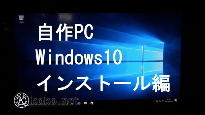 自作PC【OS(Windows10)】インストール編