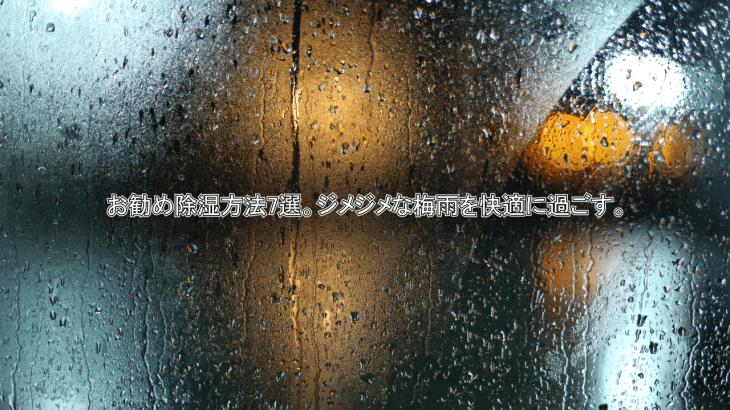 お勧め除湿方法8選。ジメジメな梅雨を快適に過ごす!