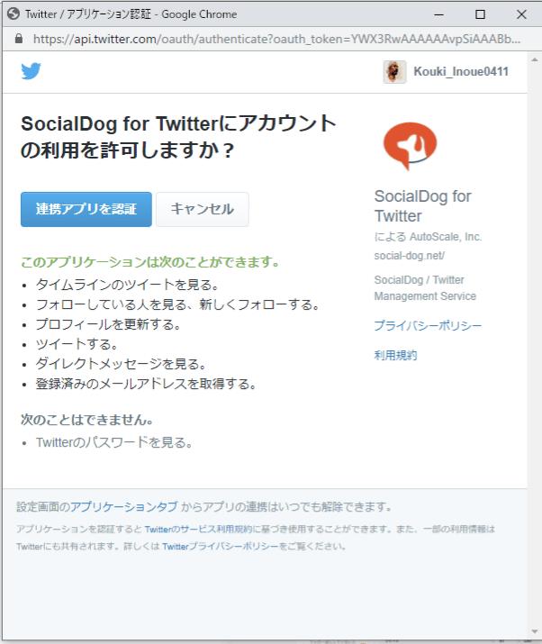 SocialDogとTwitterを連動