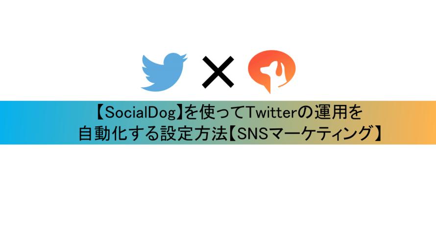 【SocialDog】を使ってTwitterの運用を自動化する設定方法【SNSマーケティング】