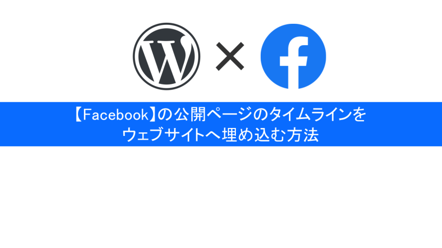 【Facebook】の公開ページのタイムラインをウェブサイトへ埋め込む方法