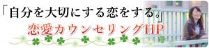 横浜 恋愛カウンセリング