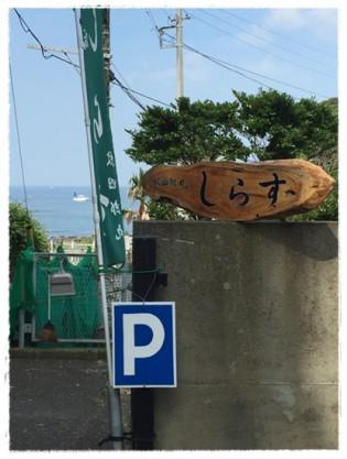 紋四郎丸①