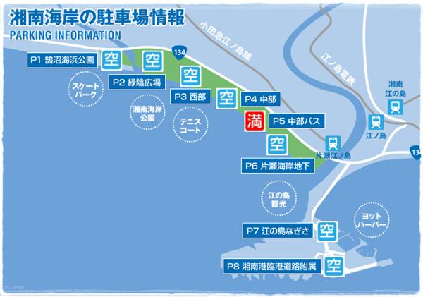 江の島駐車場