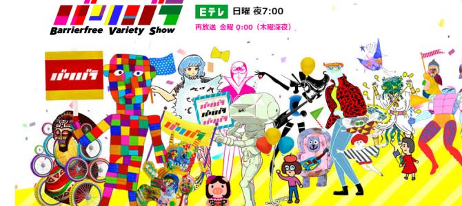 番組のホームページの画像