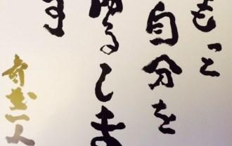 斎藤一人 もっと自分をゆるします の画像