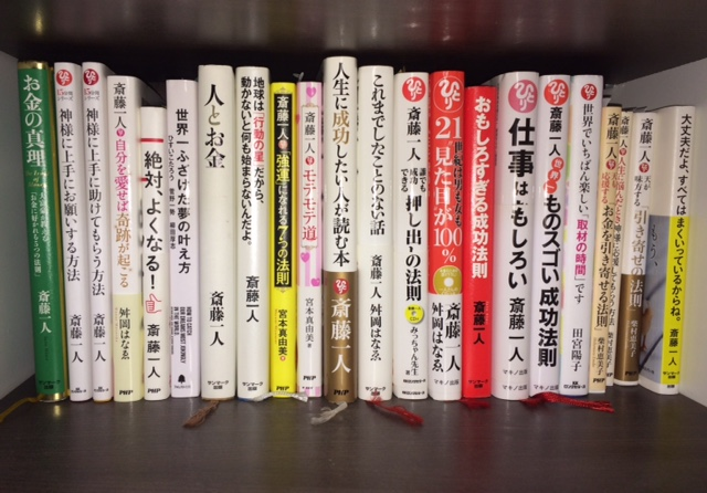 斎藤一人さんメインの本棚の写真