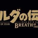 ゼルダの伝説 ブレスオブザワイルドのロゴの画像