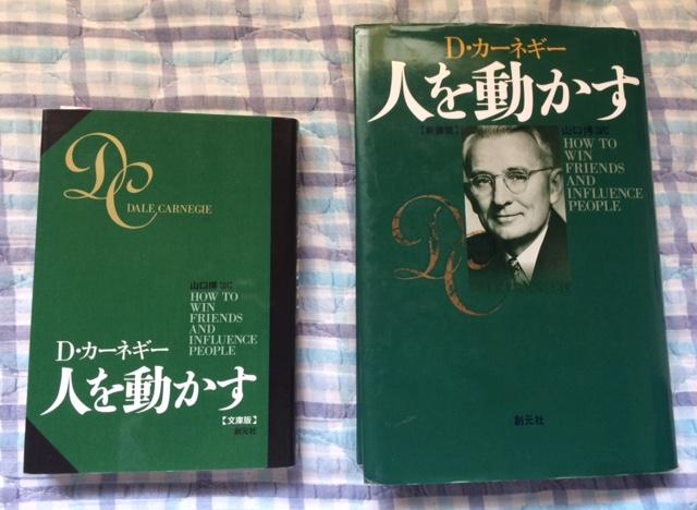 デールカーネギーの「人を動かす」の文庫版とハードカバーの本の画像