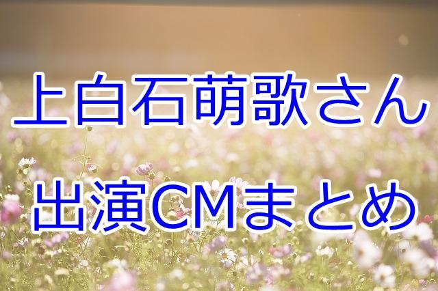 上白石萌歌さんの出演CMまとめ記事用の花の画像