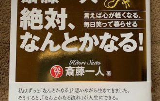 斎藤一人さん著 絶対なんとかなるの本の画像