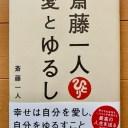 斎藤一人さんの本 愛とゆるしの表紙の画像
