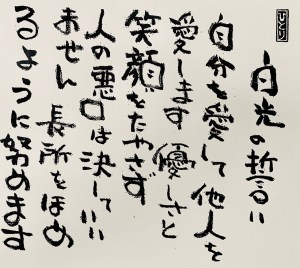 斎藤一人さんの白光(はっこう)の誓いの画像