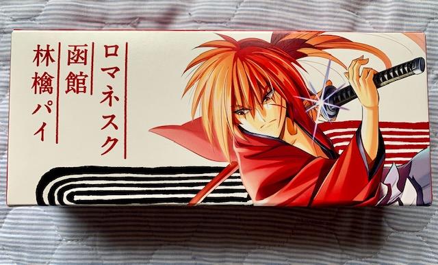 函館 柳家とるろうに剣心のコラボ商品 ロマネスク函館林檎パイの画像(箱)
