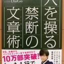 メンタリストDaiGoさんの「人を操る禁断の文章術」の表紙の画像