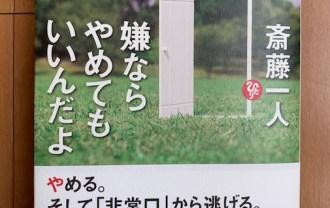 斎藤一人さんの本「嫌ならやめてもいいんだよ」の表紙の画像