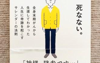 刀根健さん著「僕は、死なない。」の表紙の画像