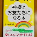 みっちゃん先生の本 斎藤一人 神様とお友だちになる本の表紙の画像