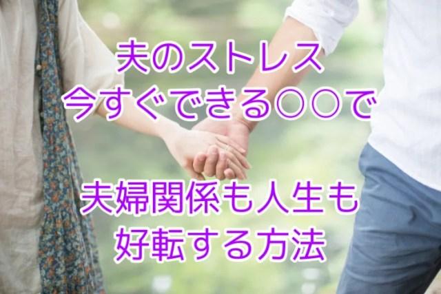 夫のストレス、今すぐできる○○で夫婦関係も人生も好転する方法
