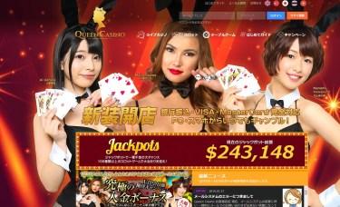 クイーンカジノキャンペーン