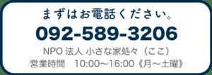 まずはお電話ください 092-589-3206 小さな家処々
