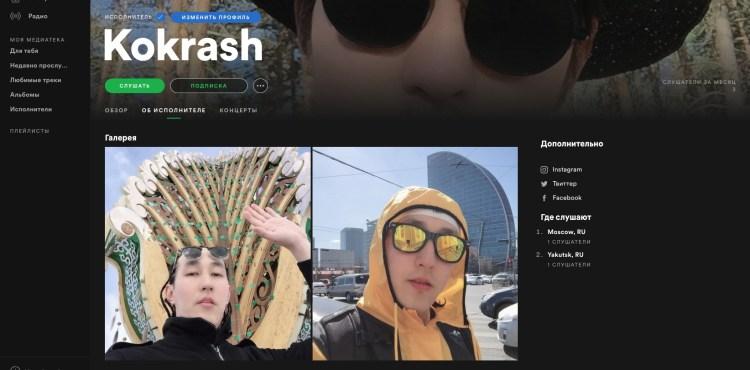 Kokrash in Spotify