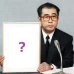 新元号の候補をツイッター民が予想!→結果wwww