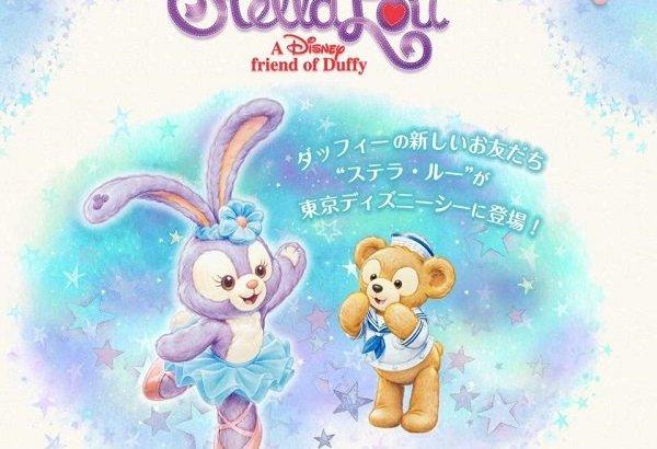 ディズニー新キャラクター「ステラルー」、3年前に商標登録されていた!? 顔を隠したうさぎの正体とも判明!!